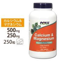 カルシウム&マグネシウム 250粒 NOW Foods ナウフーズ