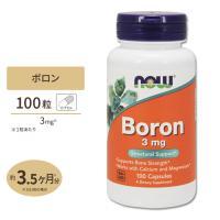 ボロン ホウ素 3mg 100粒 NOW Foods ナウフーズ