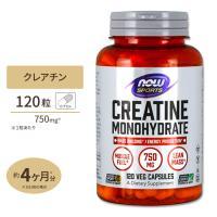 クレアチン サプリメント クレアチンモノハイドレート 750mg 120粒(カプセル)   NOW Foods(ナウフーズ)