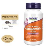 アスタキサンチン 10mg 60粒 NOW Foods ナウフーズ