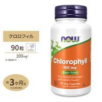 クロロフィル 100mg 90粒 NOW Foods(ナウフーズ)
