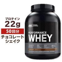 オプティマム プロテイン パフォーマンス ホエイ チョコレートシェイク 1.95kg protein