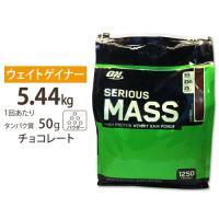 ウェイトゲイナー シリアス マス オプティマム チョコレート 5.44kg protein