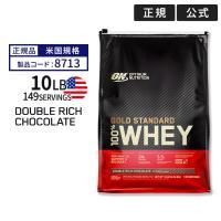 【正規代理店】ゴールドスタンダード ホエイプロテイン ダブルリッチチョコレート 4.54kg  Optimum Nutrition オプティマムニュートリション