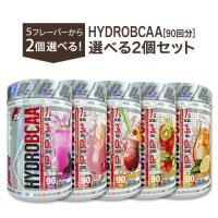 【HYDRO BCAA 5種から2つ選べるセット】HYDROBCAA 90回分
