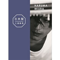 10月入荷次第発送 『 日本製+Documentary PHOTO BOOK 2019-2020 』 三浦 春馬 特製BOX 特装版