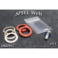 ◆ スズキ ジムニー【JA11C】【JA11V】◆ シフトレバー・シートブッシュ リペア ◆ 【シンプル内容】