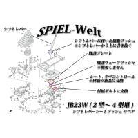 ◆ スズキ ジムニー【 JB23W 2型~4型用 】◆ シフトレバー・シートブッシュ リペア ◆  MT用