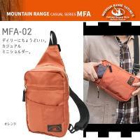 必需品はコンパクトに/財布・スマホ他身軽にお出かけ/ボディバッグ MFA-02 オレンジ