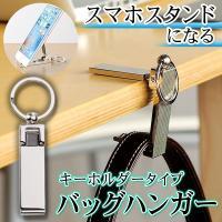 バッグを吊るす、ぶら下げておける便利なアイテムが登場/  テーブルの隅に取り付けて、バッグやリュック...