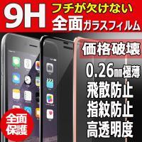 ガラスフィルム フルフィルム アイフォン iphone8 iphone10ガラスフィルム 液晶保護ガラス 全面保護 iPhone8/iPhone8Plus/iPhone7/iPhone7Plus