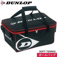 DUNLOP ダンロップ ソフトテニス ボールバッグ ボールかご入れ リュック機能付き DST-002