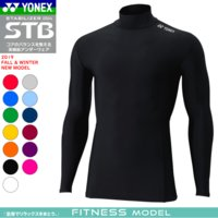 YONEX ヨネックス STB インナーウェア アンダーウエア ハイネック長袖シャツ ソフトテニス バドミントン  ユニセックスフィットネスモデル  メール便OK