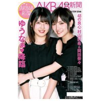 AKB48Group新聞6月号