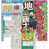 スポーツニッポン東京最終版2月23日付