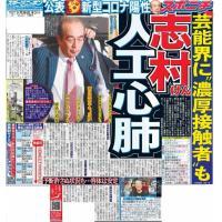 スポーツニッポン東京最終版3月26日付