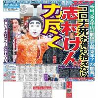 スポーツニッポン東京最終版3月31日付
