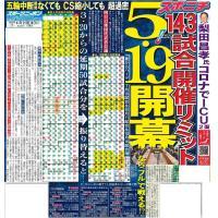 スポーツニッポン東京最終版4月2日付