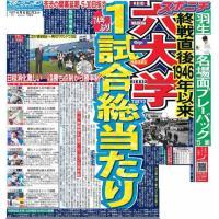 スポーツニッポン東京最終版4月6日付