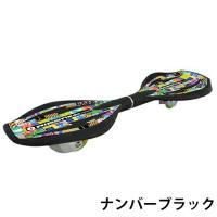 スケートボードの様に地面を蹴りながら進むのではなく、体をひねりながら前進するもので、楽しく遊びながら...
