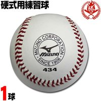 ●メーカー:mizuno  ●硬式用練習球  ●ミズノ434  ●高校練習球  ●素材:天然皮革  ...