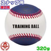 ■メーカー情報■ 【ブランド名】ミズノ硬式用トレーニングボール 【品番】1bjbh80200 【素材...