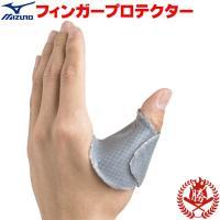 フィンガープロテクターはキャッチャーの親指をつき指から守ります。 装着方法は非常に簡単で、約80度の...