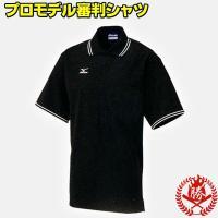 ●mizuno プロモデル審判シャツ  ●ブラック  ●素材 メッシュ(ポリエステル100%)  ●...