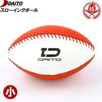 直径は標準(規格)ボールと同じでスローイングの矯正として使用できます。     ●DAITO bas...