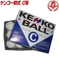 ナガセケンコー  検定球C号 小学生用  1ダース(12個入り)  領収書の発行も承ります。