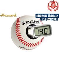 投球時と捕球時にボール内に埋め込まれた自動回路が球速の測定を行います。球速の測定可能範囲は10〜19...