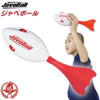 ニシスポーツ/ジャベボール/野球/トレーニング用品/遠投/スローイング/ジャベリックボール/JaveBall/nt5201