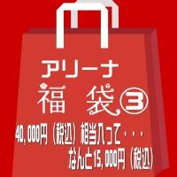 アリーナ福袋 第3弾! アリーナ商品が・・・ 40,000円(税込)相当入って・・・ なんと15,0...