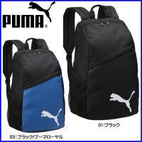 ボール外付けネット付、練習に便利なバックパック!  [メーカー]プーマ/PUMA   [商品名/品番...