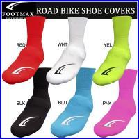 ◇ フットマックス FOOTMAX サイクルシューズカバー ロードバイクカバー FXB016