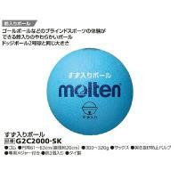すず入りボール モルテン G2C2000-SK ブラインドスポーツの体験ができる鈴入りのやわらかいボール
