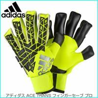 ,サッカー/フットボール,GKグローブ,AJP-BPG72-AP6991,アディダス ACE TRA...