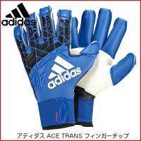 ,サッカー/フットボール,GKグローブ,AJP-BPG76-AZ3689,アディダス ACE TRA...