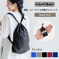 【日本正規品】 NANOPACK -ナノパック- リュックサック 薄い・軽い・小さい・強い究極のエコバッグ・セカンドバッグ