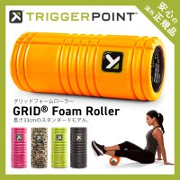 送料無料 TriggerPoint トリガーポイント グリッドフォームローラー 1.0 筋膜リリース セルフマッサージ