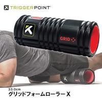 送料無料 TriggerPoint トリガーポイント グリッドフォームローラーX 33.0cm 硬質タイプ セルフマッサージ 脚 海外正規品 あすつく対応