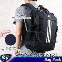 アディダスの旅行やスポーツに便利なバックパック。