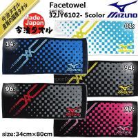 MIZUNO ミズノ フェイス タオル 日本製 綿 100%   34cm×80cm 32JY610...