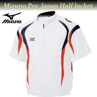 Mizuno Pro ミズノ ジャージ  ハイブリッド 半袖 ジャケット 52WW28801 ホワイ...