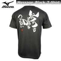 mizuno ミズノ 半袖 メッセージ Tシャツ 87WT210 ブラック  【努力は嘘をつかない】...
