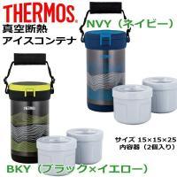 THERMOS サーモス 真空断熱 アイスコンテナ FHK2200  冷たい氷を長時間キープ!氷を持...