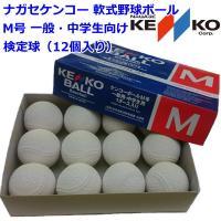 ナガセケンコー 軟式野球ボール M号 一般・中学生向け 検定球(12個入り)  樹脂成分配合の変更で...