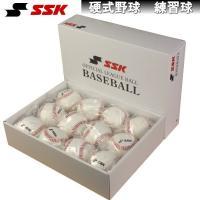 SSK エスエスケイ 硬式野球 練習球 高校野球 ボール 野球 硬式ボール 練習 硬式野球ボール 練習ボール