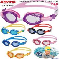 幼児対応 スワンズ ゴーグル キッズ ジュニア 子ども スイミングゴーグル 水泳 メガネ 子ども用 スイム 日本製 3才から8才対応 SJ9 6カラー SWANS 定形外郵便可