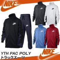 ナイキYTH PAC POLYトラックスーツセットアップは、保温性の高い裏起毛の軽量素材を採用した、...